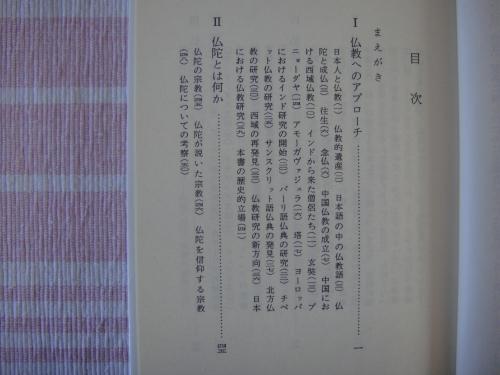 仏教渡辺氏目次1