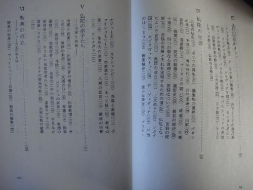 仏教渡辺氏目次2
