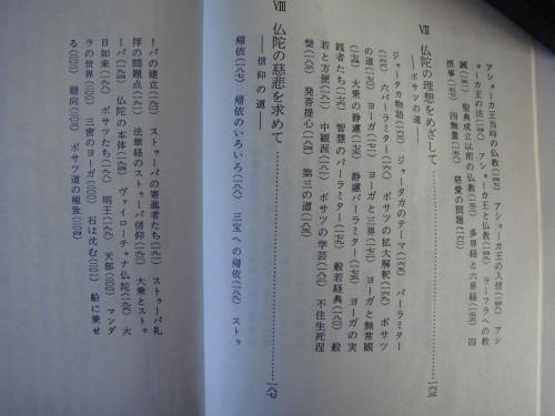 仏教渡辺氏目次3