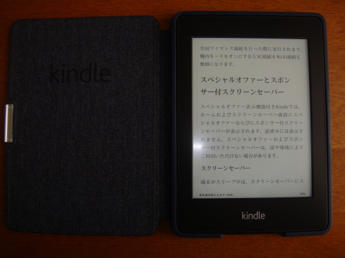 Kindle Paperwhaite