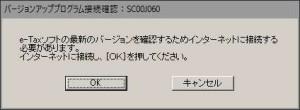 バージョンアッププログラム接続確認